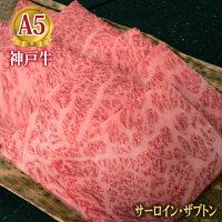神戸牛焼肉サーロイン&ザブトン
