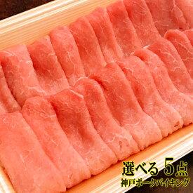 【送料無料】神戸ポークバイキング豚肉だけのバイキング 兵庫県産ブランド豚肉15種類の中から5品選べるセット国産 豚肉 ぶた しゃぶ しゃぶしゃぶ 兵庫県産 BBQ バーベキュー