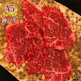 熟成神戸牛 もも 焼肉用 1000g(約5人分)【GW・お中元・お歳暮・ギフト・記念日・ご自宅用に】【赤身 牛肉 神戸ビーフ 神戸肉のすきやき肉】神戸牛の証明書付き