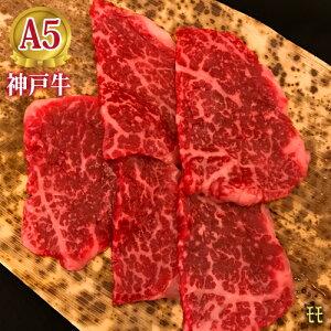 熟成神戸牛 もも 焼肉用 300g(約2人分)【GW・お中元・お歳暮・ギフト・記念日・ご自宅用に】【赤身 牛肉 神戸ビーフ 神戸肉のすきやき肉】神戸牛の証明書付き