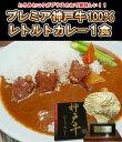 プレミア神戸牛 ビーフカレー 250g 1人前神戸ビーフ お肉屋さんのカレー 手作り 惣菜