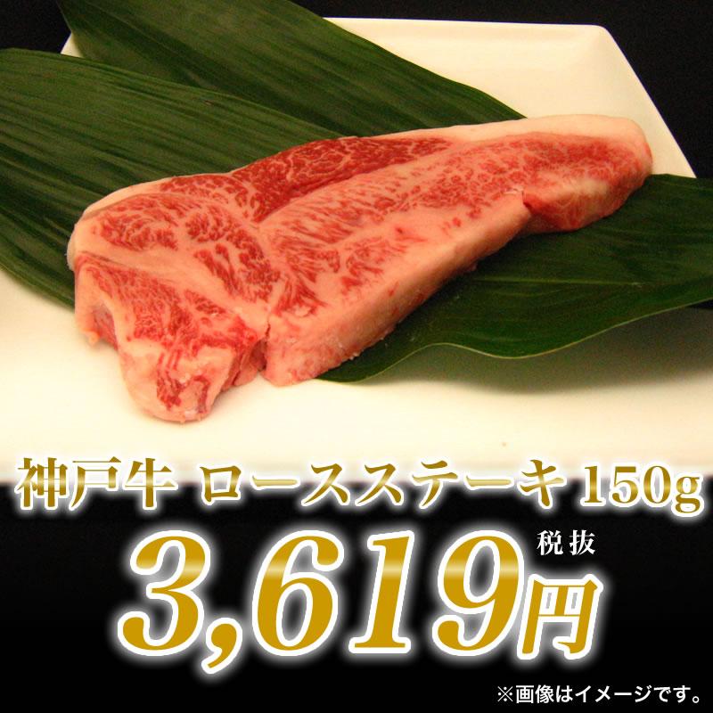 神戸牛 ロース ステーキ 150g