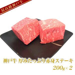 神戸牛 厚みたっぷり赤身ステーキ 200g×2個