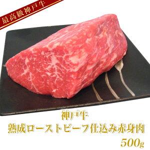 神戸牛 熟成ローストビーフ仕込み赤身肉 500g