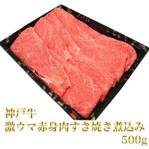 神戸牛 激ウマ赤身肉すき焼き煮込み 500g神戸牛 神戸ビーフ 但馬牛 牛肉 お肉 和牛 牛 肉 国産 赤身 赤身肉 すき焼き すきやき すき焼 敬老の日 プレゼント 実用的 ギフト 食べ物 食品 送料無