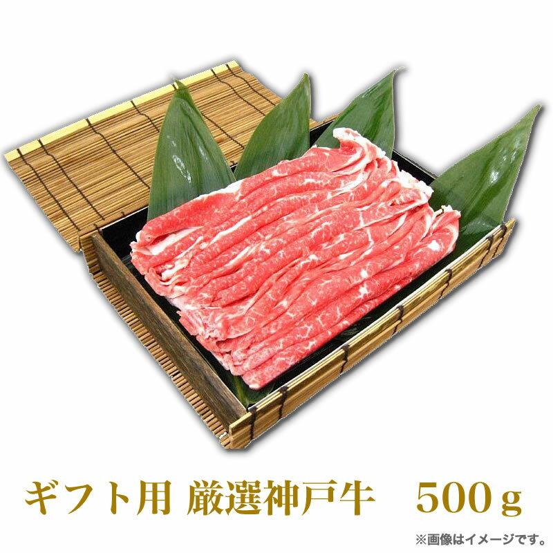 厳選神戸牛 ギフト 500g