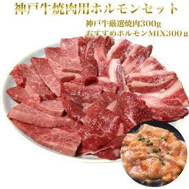 神戸牛 焼肉用ホルモンセット ギフト用