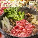 神戸牛 特上クラシタ 肩ロース すき焼き用 ギフト 500g