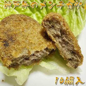 神戸牛だけで作った春藤店長こだわり メンチカツ(10個入り)