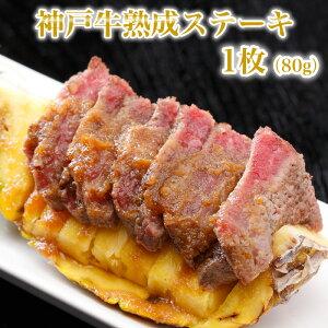 神戸牛 やわらか〜い♪ 熟成ステーキ 1枚神戸牛 神戸ビーフ 但馬牛 牛肉 お肉 和牛 牛 肉 国産 熟成 ステーキ ビーフステーキ ブランド牛 赤身 赤身肉 敬老の日 プレゼント 実用的 ギフト 食
