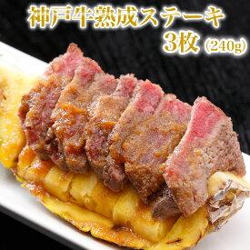 神戸牛 やわらか〜い♪ 熟成ステーキ 3枚