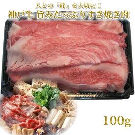 神戸牛 旨みたっぷりすき焼き肉 100g
