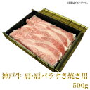 神戸牛 肩・肩バラすき焼き用 ギフト 500g