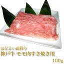 神戸牛 モモ肉 すき焼き用 100g