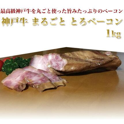 神戸牛まるごととろベーコン