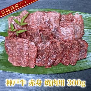 神戸牛 赤身 焼肉用 300g焼き肉 焼肉 赤身 赤身肉 バーベキュー BBQ 神戸牛 神戸ビーフ 但馬牛 牛肉 お肉 和牛 牛 肉 国産 敬老の日 プレゼント 実用的 ギフト 食べ物 食品 高級 食材 送料無料 お
