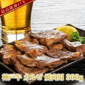 神戸牛 カルビ 焼肉用 300g