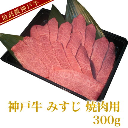 神戸牛みすじ焼肉用300g