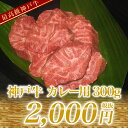 神戸牛 カレー用 300g【RCP】