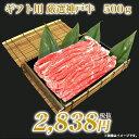 【送料無料】ギフト用 厳選神戸牛 500g