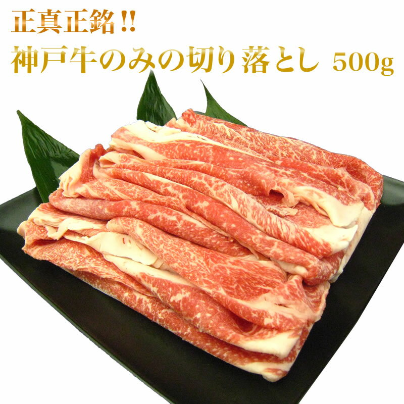 正真正銘★神戸牛のみの切り落とし 500g