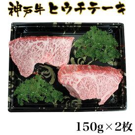 神戸牛 ヒウチ(トモサンカク)ステーキ 150g×2枚