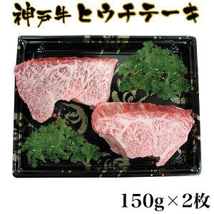 神戸牛 ヒウチ(トモサンカク)ステーキ 150g×2枚希少部位 ブランド牛 赤身 赤身肉 モモ 神戸牛 神戸ビーフ ステーキ 但馬牛 牛肉 お肉 和牛 牛 肉 国産 敬老の日 プレゼント 実用的 ギフト 食