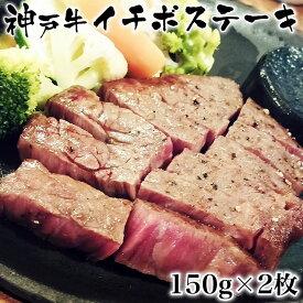 神戸牛 イチボステーキ 150g×2枚