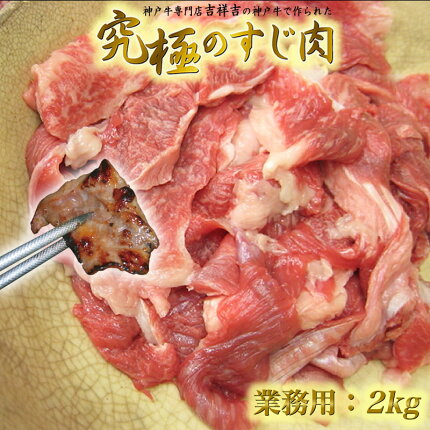 【業務用特別価格】そのまま焼いても食べられる!神戸牛究極のすじ肉2kg