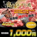 【送料無料】そのまま焼いても食べられる! 神戸牛 究極のすじ肉 400g