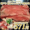 神戸牛 旨みたっぷりすき焼き肉 100g【RCP】