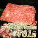 ほどよい霜降り♪神戸牛 モモ肉すき焼き用 100g【RCP】