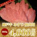 神戸牛 みすじ 焼肉用 300g