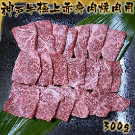 神戸牛 極上 赤身肉 焼肉用 300g