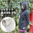 【日本製】【半永久UVカット】最大99.4% UVカット パーカー 半永久UVカット SARA UVカット フルフェイスパーカ…