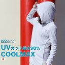 【日本製】【半永久UVカット】 最大98.4%UVカットパーカー!【COOL MAX】SARAハイクオリティUVカットフルフェイスパ…