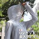 【UVカットウェア売れ筋NO,1】【日本製】最大99.4% UVカット!SARA ハイクオリティ パーフェクト パーカー(正規品)…