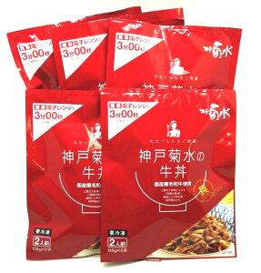 神戸菊水の牛丼の具(冷凍)10食(135g×2食) 5P(ラッピング/化粧箱入)[レンジ対応]