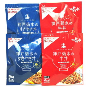 神戸菊水のすきやき丼の具&神戸菊水の牛丼の具(冷凍)8食(135g×2食)各2P(ラッピング/化粧箱入)[レンジ対応]