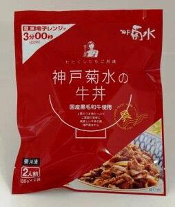 神戸菊水の牛丼の具(冷凍)135g×2食 1P[レンジ対応]