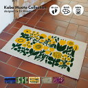 玄関マット Kobe Muoto Collection 45×75cm|室内 屋内 リビング 洗面所 北欧 おしゃれ かわいい モダン 島塚絵里 er…