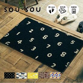 玄関マット SOU・SOU インテリアマット 45×75cm|室内 屋内 リビング 洗面所 おしゃれ かわいい 和 モダン 洗える ウォッシャブル 日本製 SOUSOU クリーンテックス Kleen-Tex