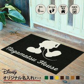 【受注生産】Disney ディズニー 名入れ 玄関マット Mickey Silhouette/ミッキー・シルエット 50 × 75 cm | 屋外 室内 洗える 丸洗い 薄型 おしゃれ かわいい ずれない 滑り止め エントランスマット ドアマット 国産 日本製 クリーンテックス