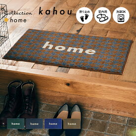 玄関マット 屋内用 kahou home 45×75cm|室内 滑り止め おしゃれ かわいい 千鳥格子 風水 薄型 洗える 日本製 クリーンテックス Kleen-Tex