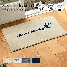 玄関マット 屋内用 kahou HAVE A NICE DAY 45×75cm|室内屋 おしゃれ かわいい 西海岸 クール 風水 滑り止め 薄型 洗える 日本製 クリーンテックス Kleen-Tex