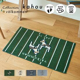 玄関マット 屋内用 kahou valkommen 45×75cm|室内 滑り止め おしゃれ かわいい 北欧 風水 薄型 洗える 日本製 クリーンテックス Kleen-Tex