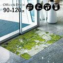 玄関マット Office&Decor(オフィス&デコ) Mosstone モストーン 90×120 cm|玄関マット フロアマット オフィス 屋内 …