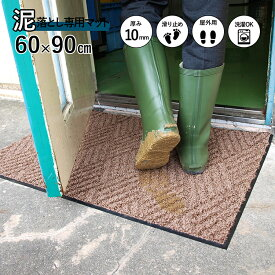 玄関マット スクレイプマットD (60cm×90cm:ブラウン) | 屋外 超強力 泥落とし エントランスマット 滑り止め 洗える ウォッシャブル 無地 日本製 クリーンテックス Kleen-Tex