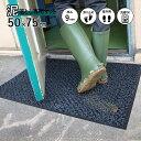 玄関マット スクレイプマットDry (50×75cm:グレー) | 屋外 超強力 泥落とし エントランスマット 滑り止め 洗える ウ…