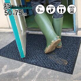 玄関マット スクレイプマットDry (50×75cm:グレー) | 屋外 超強力 泥落とし エントランスマット 滑り止め 洗える ウォッシャブル 無地 日本製 クリーンテックス Kleen-Tex